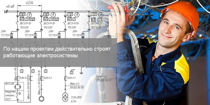 Монтаж системы электроснабжения в Москве и МО