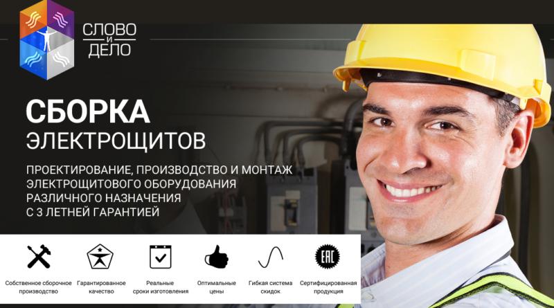 электрощитовое оборудование производство